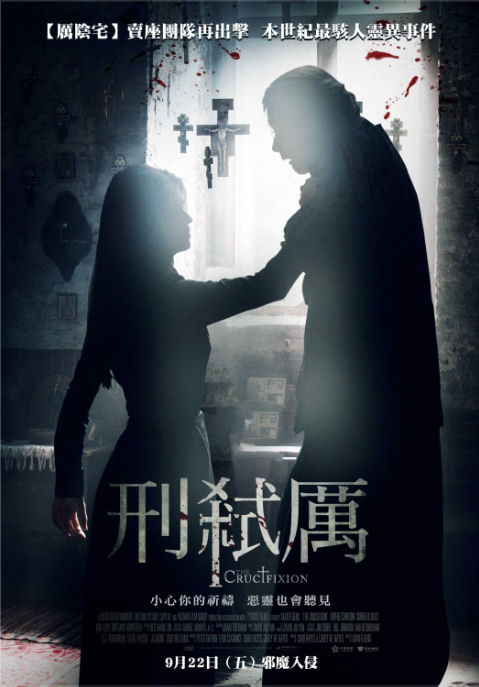 The-Crucifixion-Taiwanese-Poster
