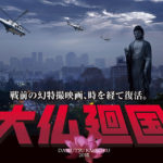 The Great Buddha Arrival: il teaser trailer del film sui kaijū
