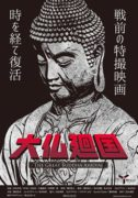 the-great-buddha-arrival-poster