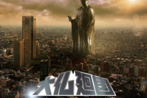The Great Buddha Arrival: il teaser trailer del film sui kaiju