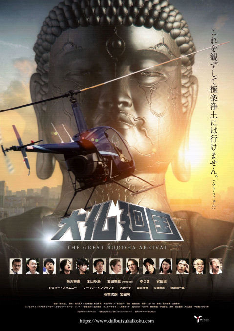 the-great-buddha-arrival-poster2