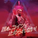 Un poster internazionale per l'action-horror Mandy